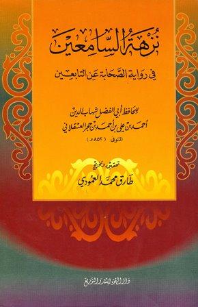 كتاب  نزهة السامعين في رواية الصحابة عن التابعين
