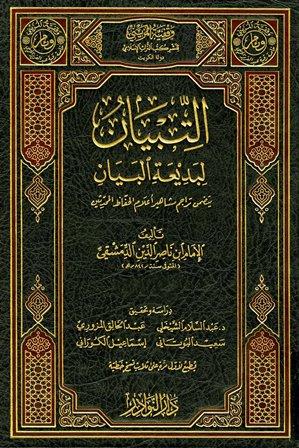 كتاب  التبيان لبديعة البيان (ط. النوادر)