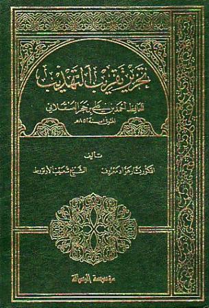 كتاب  تحرير تقريب التهذيب للحافظ أحمد بن علي بن حجر العسقلاني