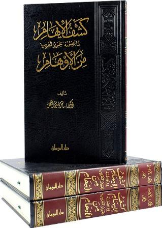 كتاب  كشف الإيهام لما تضمنه تحرير التقريب من الأوهام