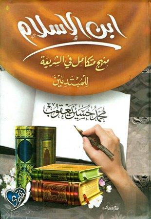 ❞ كتاب  ابن الإسلام منهج متكامل في الشريعة للمبتدئين ❝