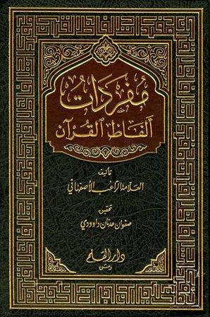 كتاب  مفردات ألفاظ القرآن