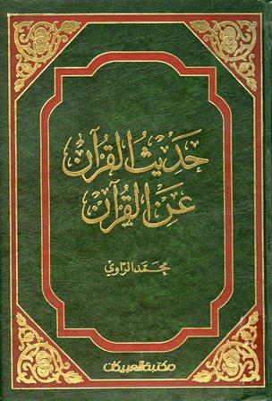 كتاب  حديث القرآن عن القرآن