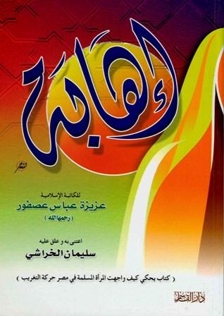 كتاب  إهابة (ت: الخراشي)
