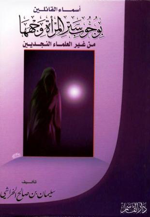 كتاب  أسماء القائلين بوجوب ستر المرأة وجهها من غير العلماء النجديين
