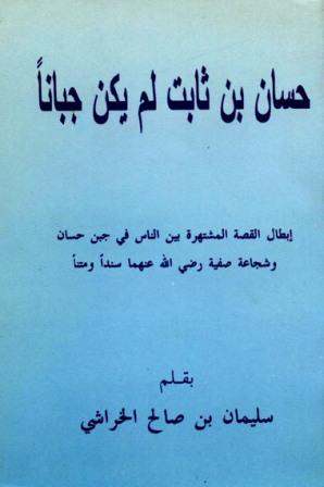 ❞ كتاب حسان بن ثابت لم يكن جباناً ❝  ⏤ ابن حجر الهيتمي سليمان بن صالح الخراشي
