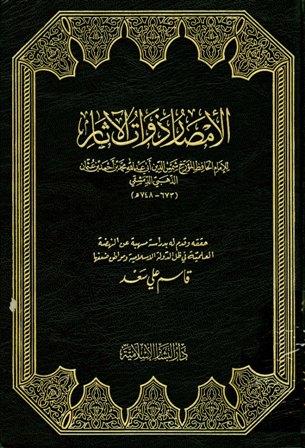 كتاب  الأمصار ذوات الآثار (ط. البشائر)