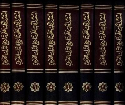 كتاب  استدراكات على تاريخ التراث العربي pdf