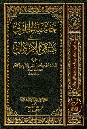 ❞ كتاب  حاشية الخلوتي على منتهى الإرادات (ط. أوقاف قطر) ❝