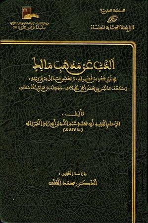 كتاب  الذب عن مذهب مالك في غير شئ من أصوله وبعض مسائل من فروعه