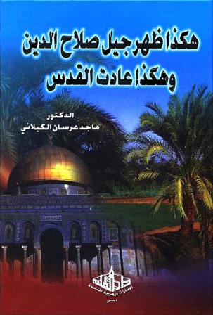 كتاب  هكذا ظهر جيل صلاح الدين وهكذا عادت القدس