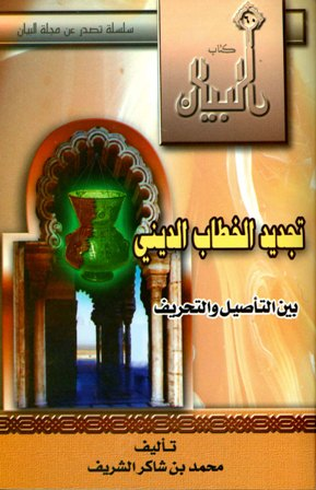 كتاب  تجديد الخطاب الديني بين التأصيل والتحريف