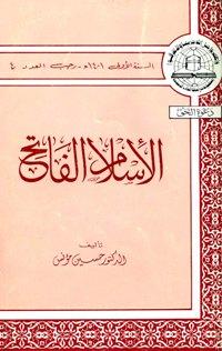 كتاب  الإسلام الفاتح