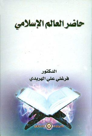 كتاب  حاضر العالم الإسلامي