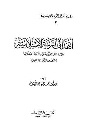 كتاب  أهداف التربية الإسلامية