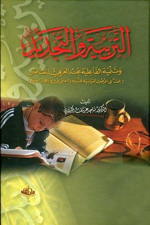 كتاب  التربية والتجديد وتنمية الفاعلية عند العربي المعاصر