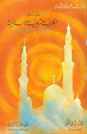 كتاب  تطور مفهوم النظرية التربوية الإسلامية