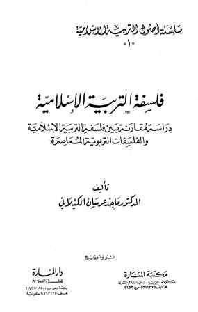 كتاب  فلسفة التربية الإسلامية