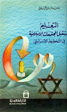 كتاب  التعليم ومستقبل المجتمعات الاسلامية في التخطيط الإسرائيلي