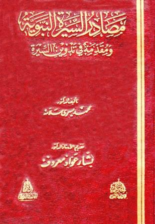 كتاب  مصادر السيرة النبوية ومقدمة في تدوين السيرة