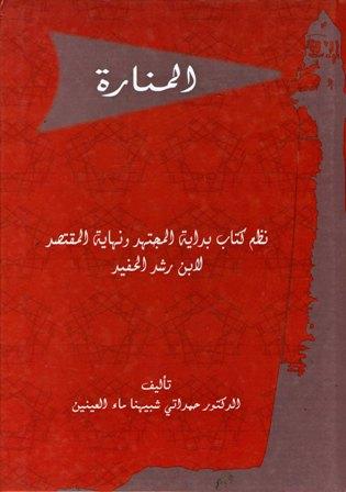 كتاب  المنارة نظم كتاب بداية المجتهد ونهاية المقتصد