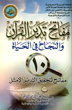 كتاب  مفاتح تدبر القرآن والنجاح في الحياة