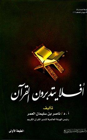 كتاب أفلا يتدبرون القرآن