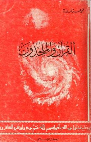 كتاب  القرآن والملحدون
