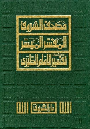 كتاب  مصحف الشروق المفسر الميسر مختصر تفسير الإمام الطبري