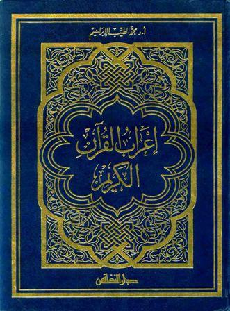 كتاب  إعراب القرآن الكريم الميسر