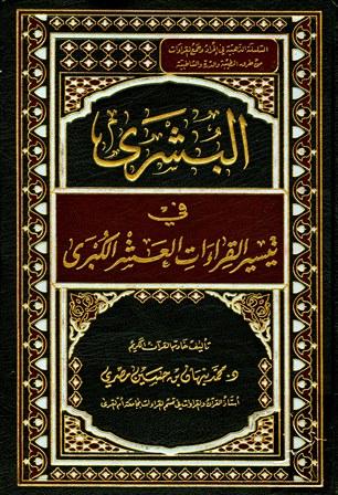❞ كتاب  البشرى في تيسير القراءات العشر الكبرى ❝  ⏤ محمد بن نبهان المصري