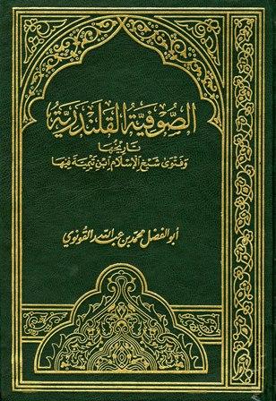 كتاب  الصوفية القلندرية تاريخها وفتوى شيخ الإسلام ابن تيمية فيها