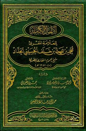 كتاب  الأعمال الكاملة للعلامة المقرئ محمد بن علي الحداد شيخ عموم المقارئ المصرية