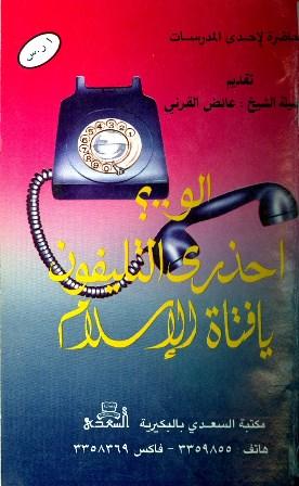 كتاب  ألو احذري التليفون يا فتاة الإسلام