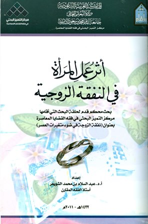 كتاب البيوع pdf