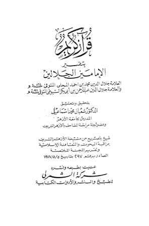 كتاب  قرآن كريم بتفسير الإمامين الجلالين (ط. الشمرلي)