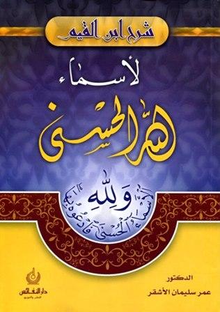 ❞ كتاب  شرح ابن القيم لاسماء الله الحسنى ❝  ⏤ عمر سليمان الأشقر