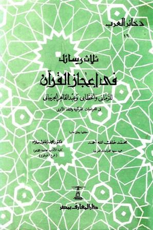 كتاب  ثلاث رسائل في إعجاز القرآن