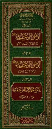 كتاب تاريخ القرآن للمستشرق الألماني تيودور نولدكه ترجمة وقراءة نقدية (ط. أوقاف قطر)