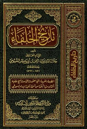 كتاب تاريخ الخلفاء للسيوطي pdf