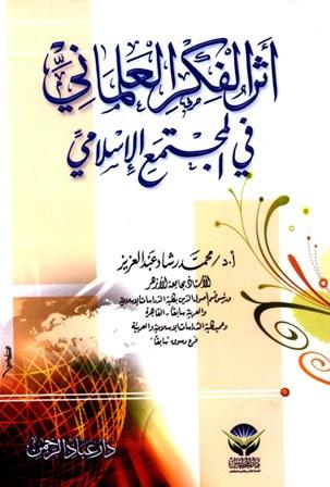 كتاب  أثر الفكر العلماني في المجتمع الإسلامي