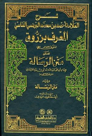 كتاب  شرح زروق على متن الرسالة