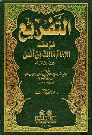 كتاب  التفريع في فقه الإمام مالك بن أنس