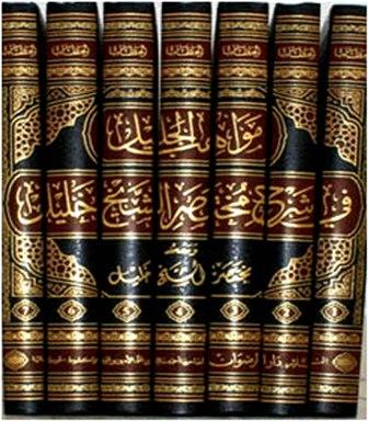 كتاب  مواهب الجليل في شرح مختصر الشيخ خليل ومعه مختصر الشيخ خليل