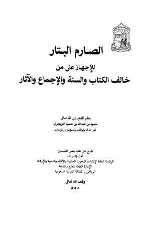 كتاب الصارم البتار للإجهاز على من خالف الكتاب والسنة والإجماع والآثار