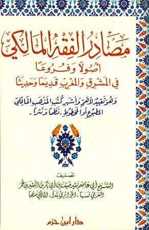❞ كتاب  مصادر الفقه المالكي أصولا وفروعا pdf ❝