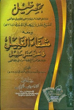 كتاب  مختصر خليل ومعه شفاء الغليل في حل مقفل خليل