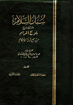 ❞ كتاب  سبل السلام (ت: الصبابطي والسيد) ❝