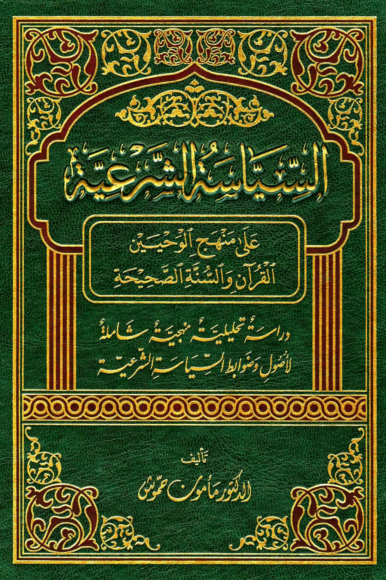 كتاب  السياسة الشرعية على منهج الوحيين القرآن والسنة الصحيحة
