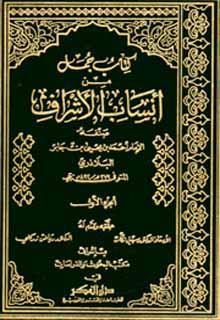 كتاب  جمل من أنساب الأشراف الجزء الأول: السيرة النبوية